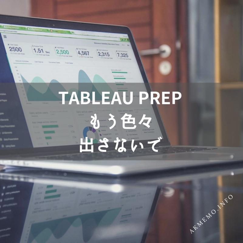 Tableau Prepとは何ができる?概要と機能を初心者目線でまとめ