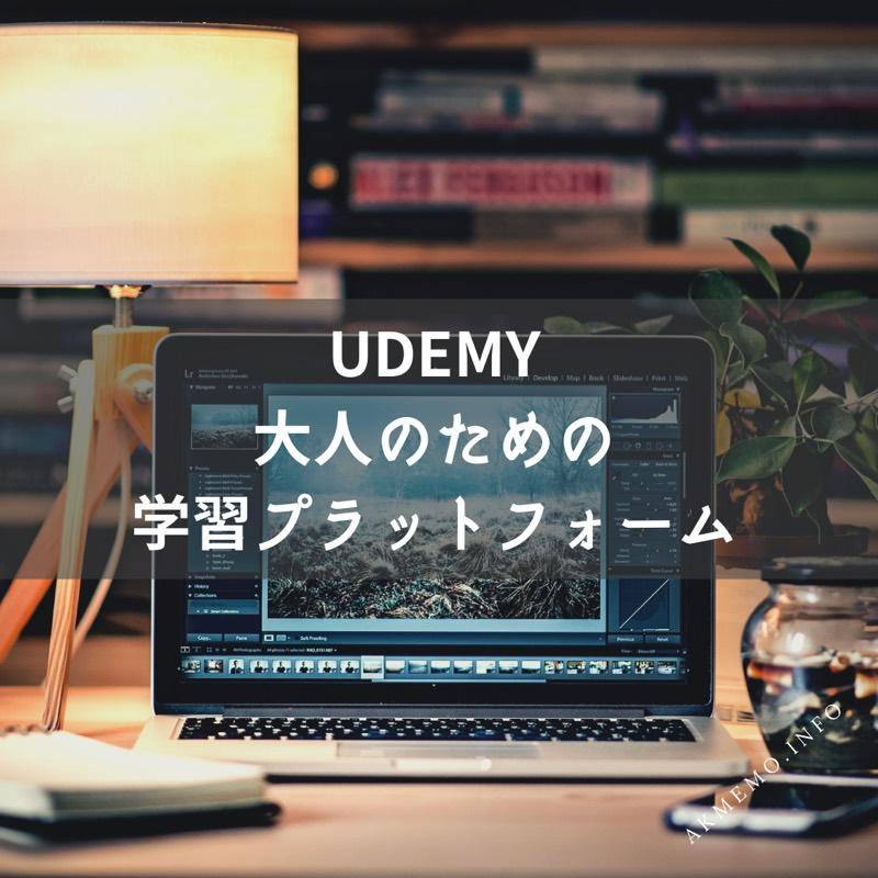Udemy(ユーデミー)とは?大人のオンライン会員制学習プラットフォーム。とりあえずやってみた。