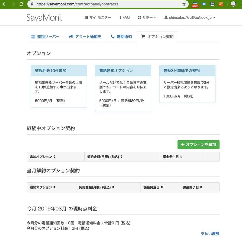 サバモニ(Savamoni)のオプション登録画面