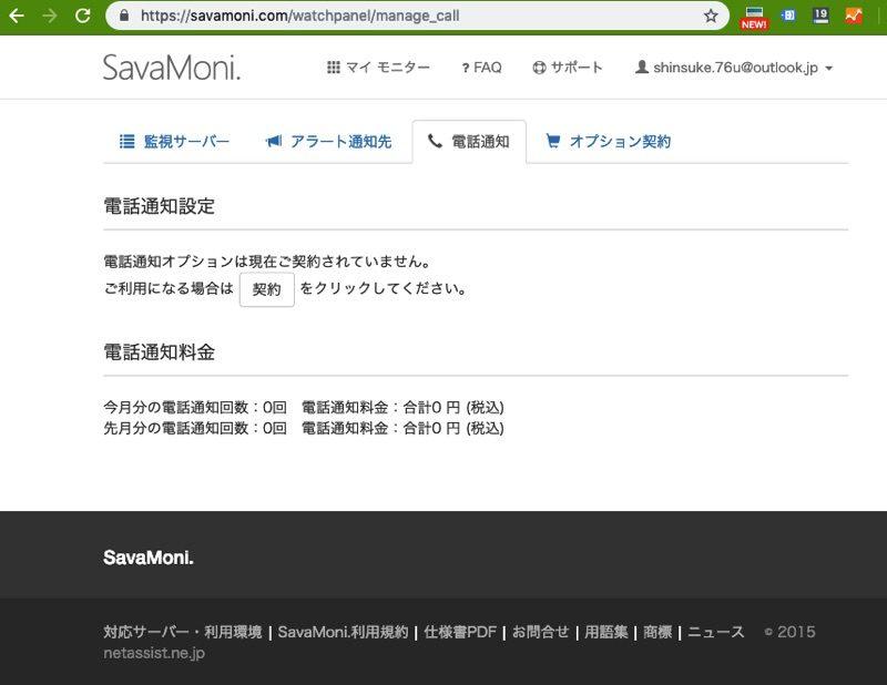 サバモニ(Savamoni)の電話通知登録画面