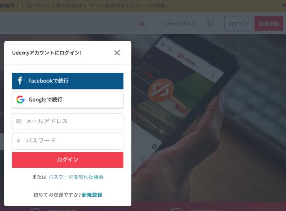 Udemyのログイン画面(登録後はSNS連携可能)