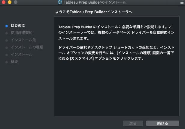 Tableau Prep Builder のインストール様子