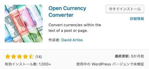 為替変換ワードプレスプラグイン「Open Currency Converter」