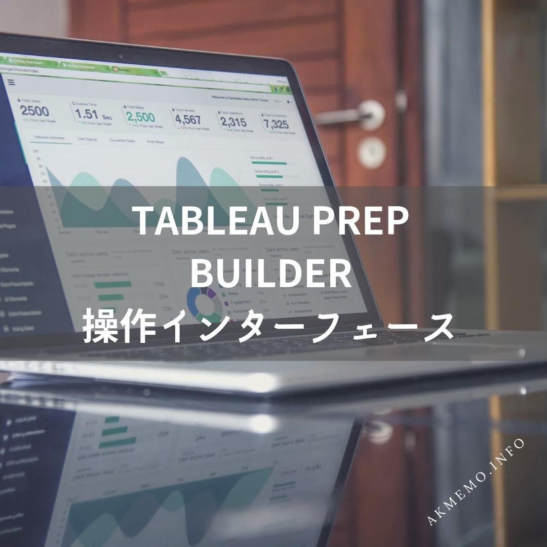 Tableau Prep Builderの画面構成。操作インタフェースに触れる。