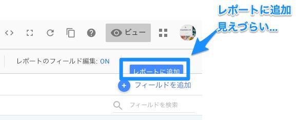 Googleデータポータルでデータソースをレポートに追加