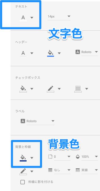 Googleデータポータルでフィルターのスタイルを変更する