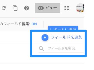 Googleデータポータルでフィールドを追加する