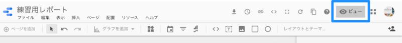Googleデータポータルで動作確認はビューから行う