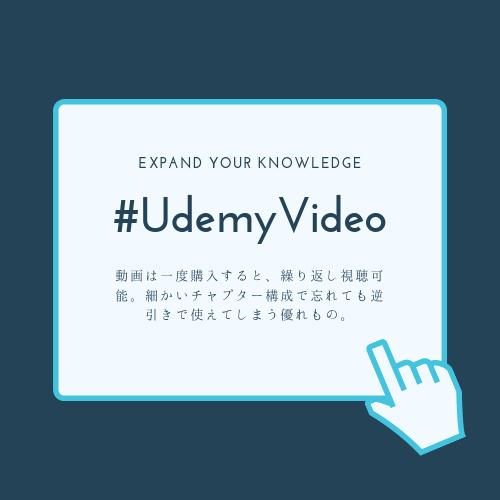 Udemyの口コミ・評判レビュー(動画は嬉しい買い切り)