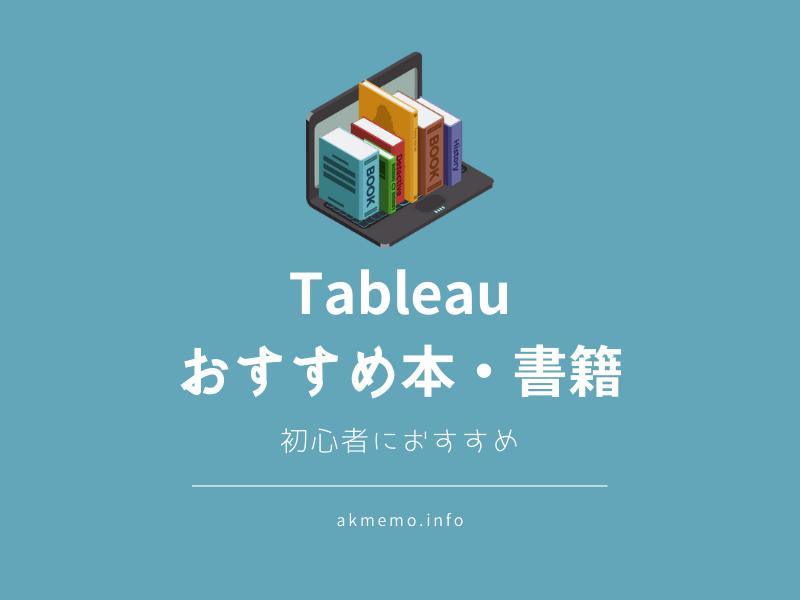 【初級〜中級】Tableau習得に役立つおすすめ本・書籍6+1選。