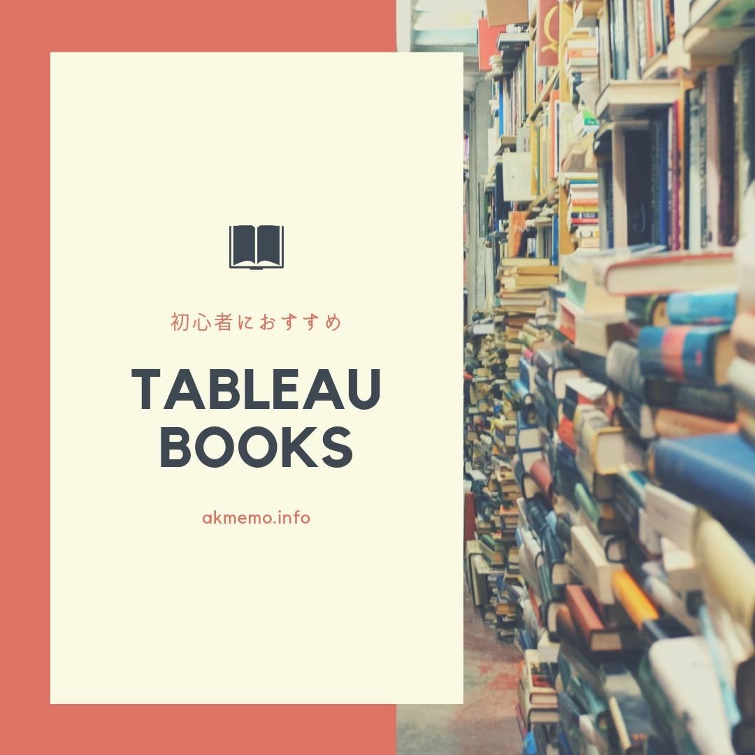 【初級〜中級】Tableau習得に役立つおすすめ本・書籍5選。