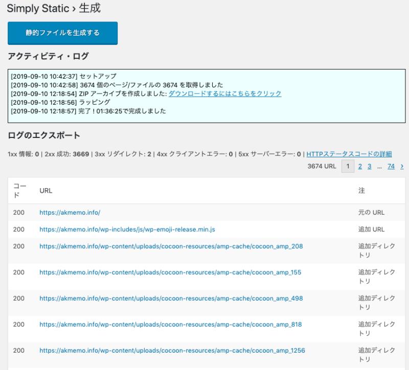 ワードプレスで静的HTMLを出力するプラグイン「Simply Static」- 出力は環境に依存する。