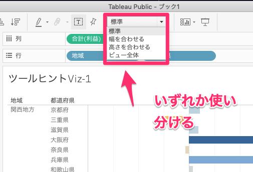 Tableau(Viz in Tooltip) ツールチップ・ツールヒント領域を活かす(またはツールヒント側Vizの表示方法を変更してみる)