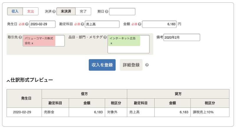 会計ソフト「freee」を使った バリューコマース・アフィリエイトの仕訳方法(freee上で売上登録する)