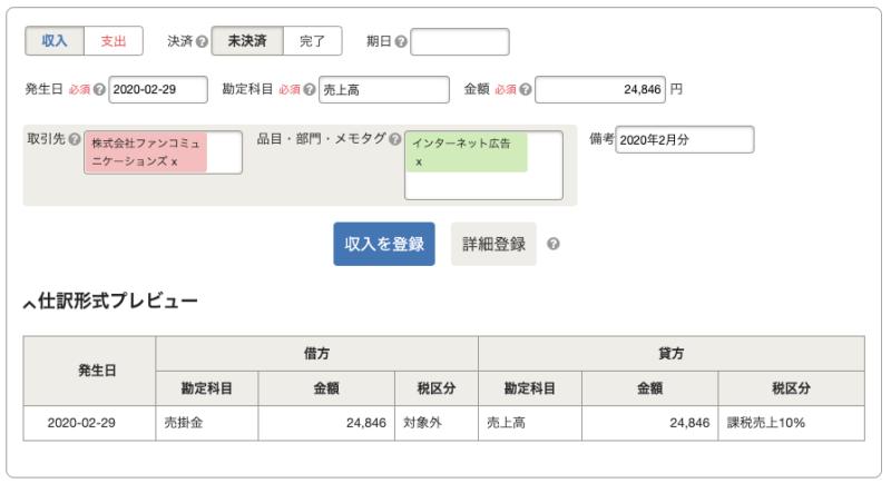 会計ソフト「freee」を使った A8.netアフィリエイトの仕訳方法(freeeに売上を登録する)
