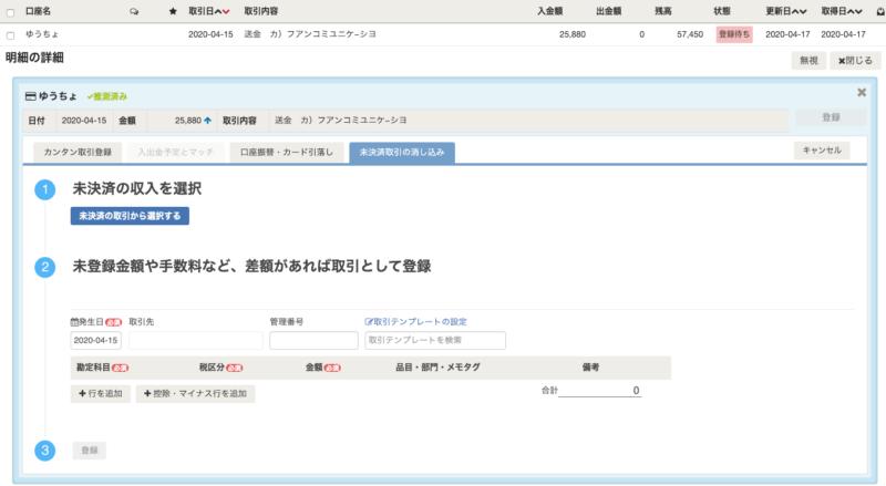 会計ソフト「freee」を使った A8.netアフィリエイトの仕訳方法(freeeの売上と銀行振込を紐づける)