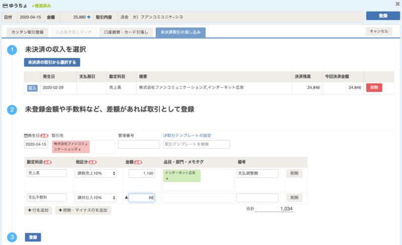 会計ソフト「freee」を使った A8.netアフィリエイトの仕訳方法(a8で売上と振込金額が合わない場合の処理)