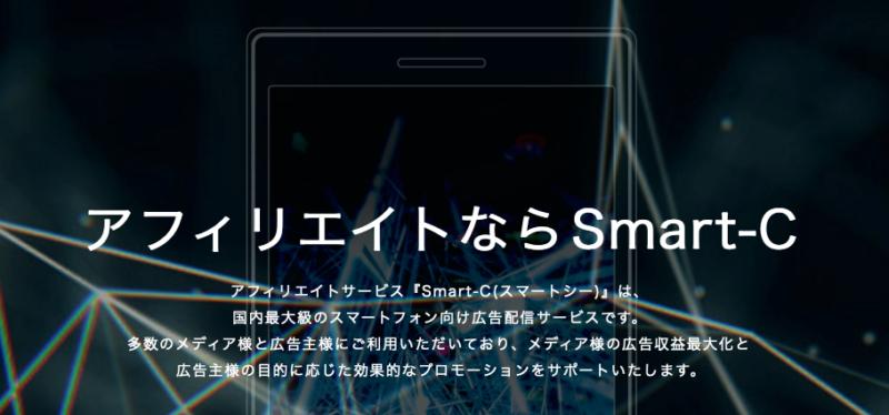会計ソフト「freee」を使ったSmart-Cアフィリエイトの仕分方法