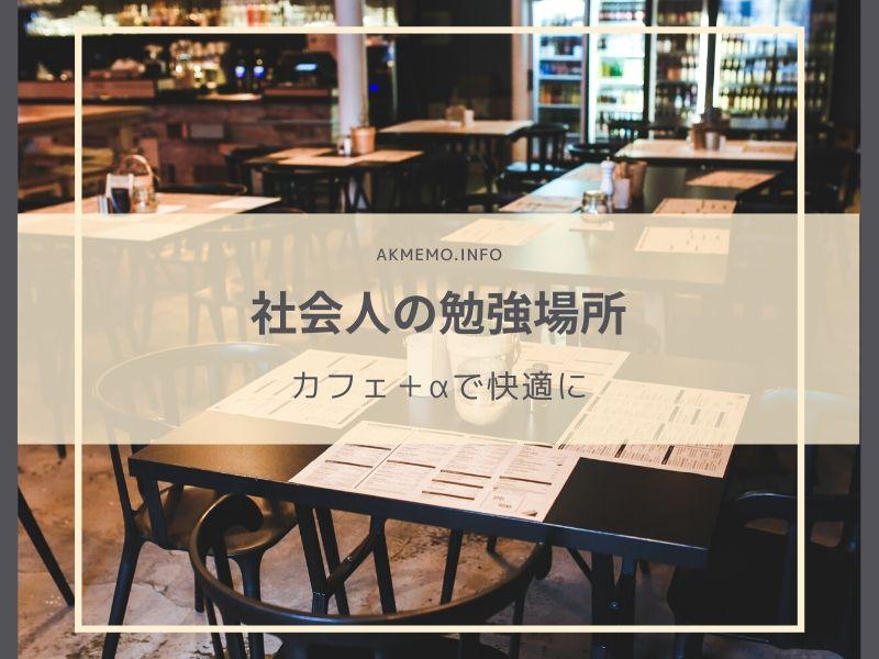【夜でも土日でも】社会人におすすめな勉強場所を徹底検証!