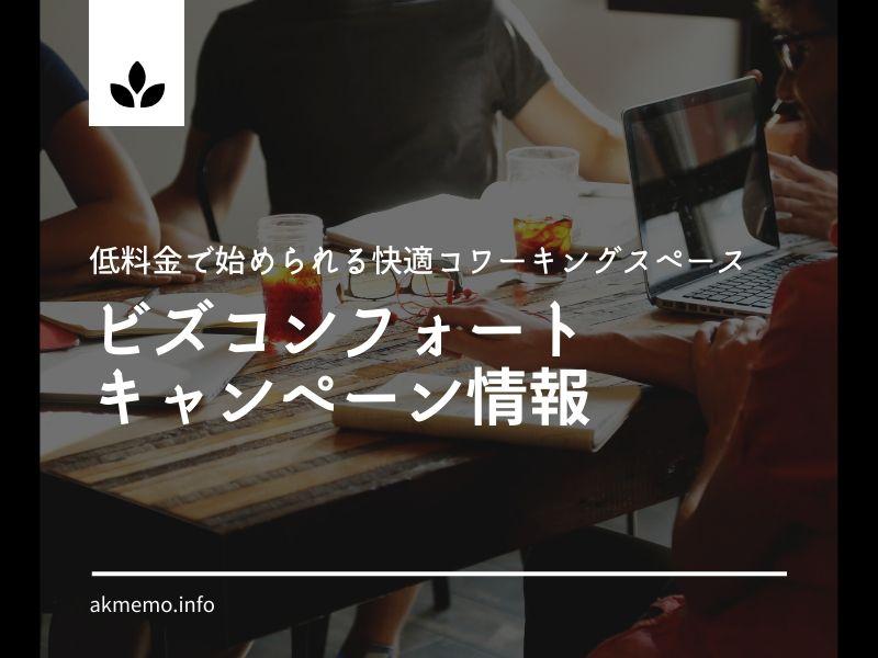【20年6月更新】快適でおすすめビズコンフォート今月のキャンペーン!