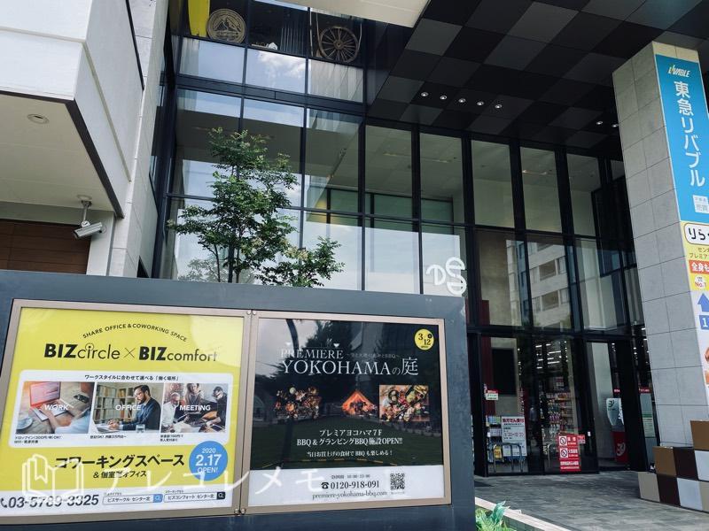 ビズコンフォート・ビズサークル・センター北(プレミアヨコハマビル玄関)