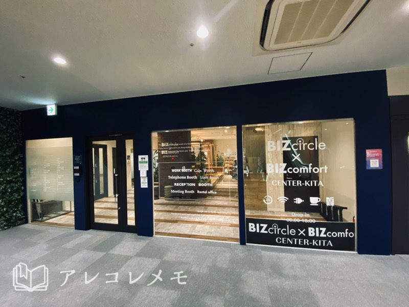 ビズコンフォート・ビズサークル・センター北(センター北店舗前)