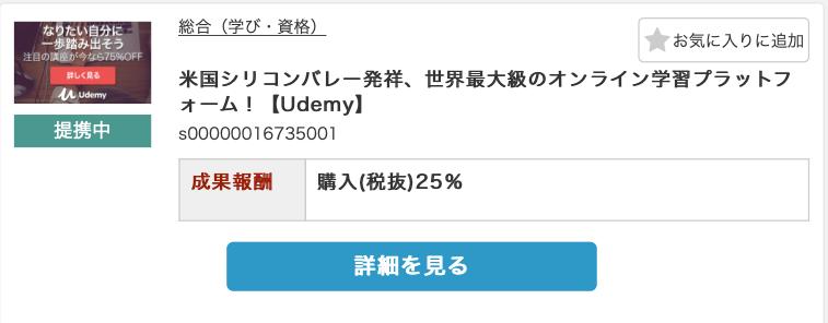 Udemyは高いのか(a8のセルフバックサイト、Udemyは25%の成果報酬を得られる)