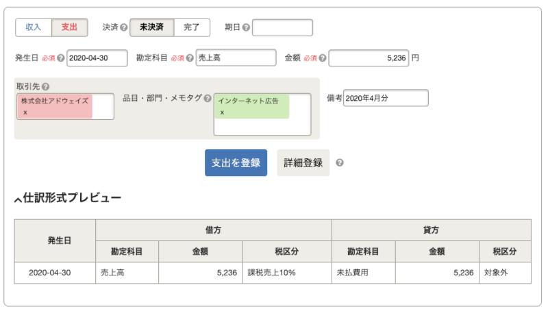 会計ソフト「freee」を使ったSmart-Cアフィリエイトの仕分方法(売上登録方法)