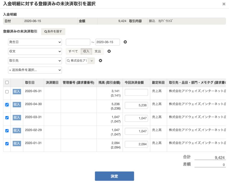 会計ソフト「freee」を使ったSmart-Cアフィリエイトの仕分方法(銀行明細と売上明細の紐付け)