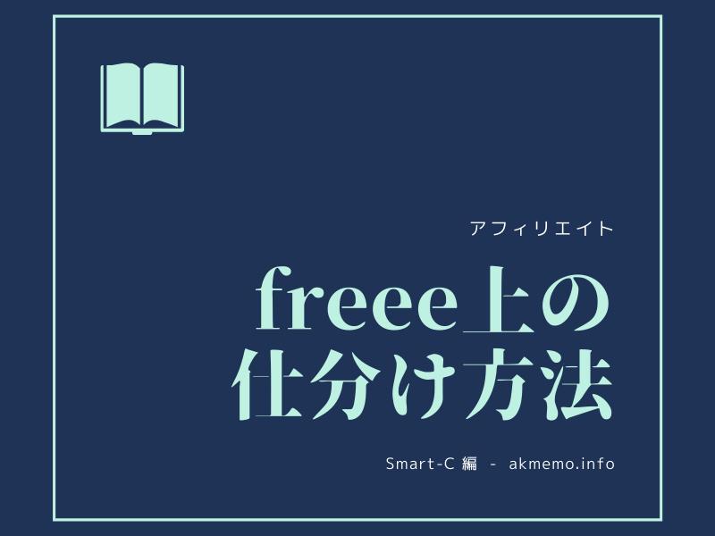 会計ソフト「freee」を使ったSmart-Cアフィリエイトの仕分方法(アドウェイズ)