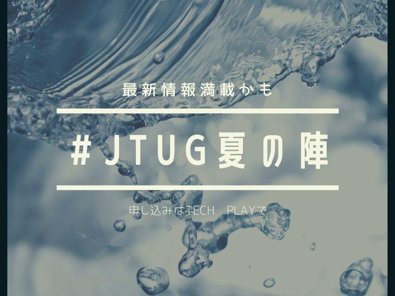 【イベント情報(オンライン)】 2020年第1回総会 Japan Tableau ユーザー会〜オールスター大集結SP #JTUG夏の陣
