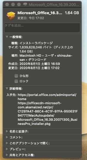 個人契約で「Microsoft365 Business Standard」を使ってみた(インストーラーは1.7GBくらい)