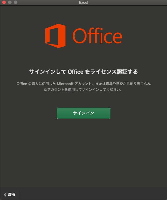 個人契約で「Microsoft365 Business Standard」を使ってみた(最初の起動でライセンス認証を求められる)