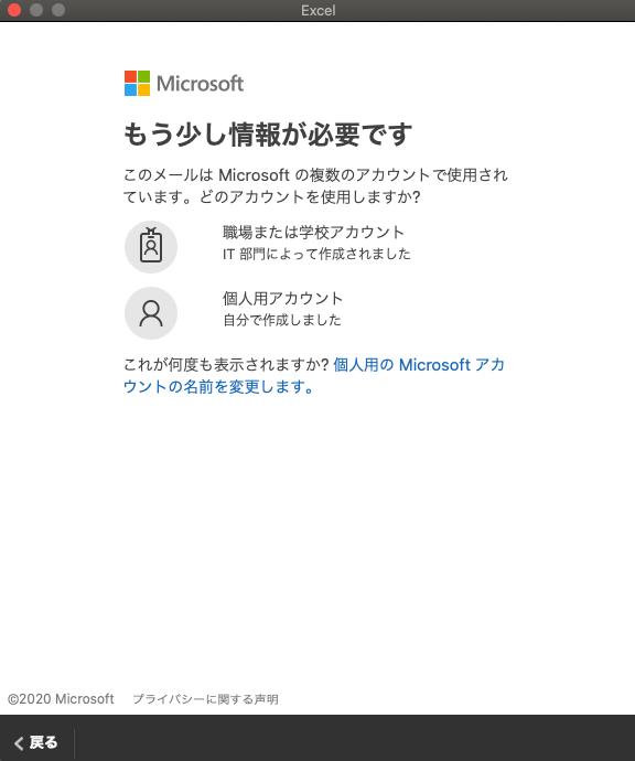 個人契約で「Microsoft365 Business Standard」を使ってみた(もう少し情報が必要ですと)
