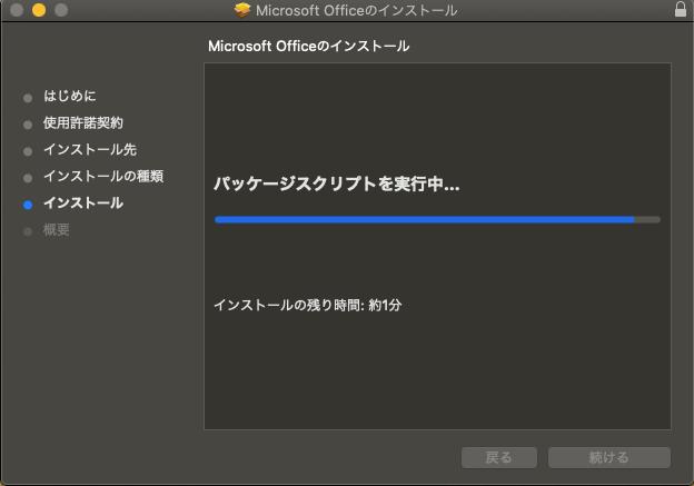 個人契約で「Microsoft365 Business Standard」を使ってみた(MS Officeのインストール)