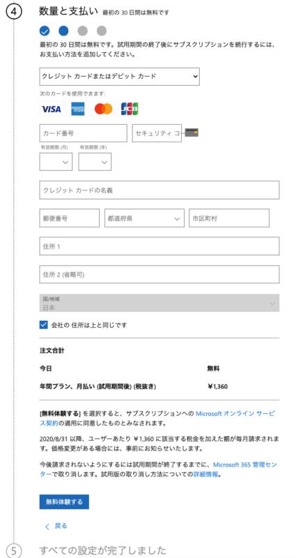 個人契約で「Microsoft365 Business Standard」を使ってみた(数量と支払い)