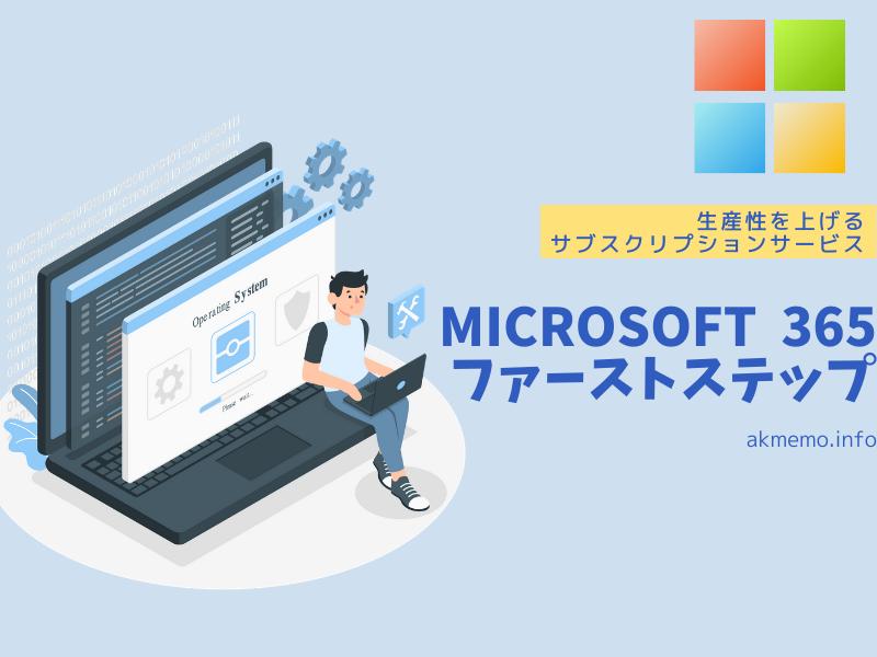 個人契約で「Microsoft365 Business Standard」を使ってみた(試用版での始め方)