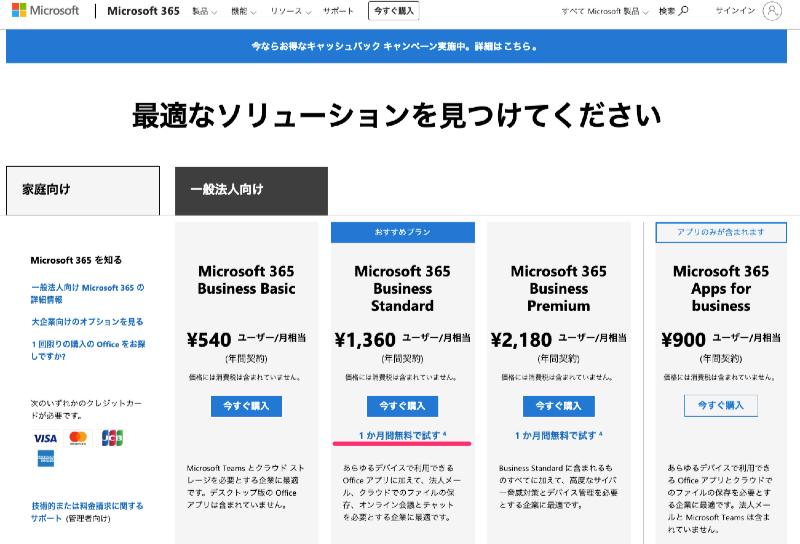 個人契約で「Microsoft365 Business Standard」を使ってみた(一般法人向けのプラン)