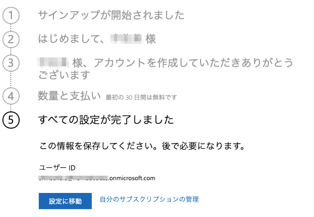 個人契約で「Microsoft365 Business Standard」を使ってみた(サブスクリプション設定が完了)