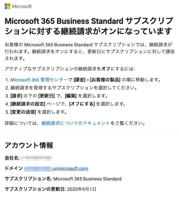 個人契約で「Microsoft365 Business Standard」を使ってみた(サブスクリプション契約をすると受信するメール)