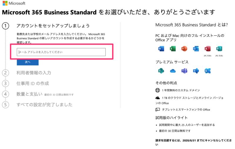 個人契約で「Microsoft365 Business Standard」を使ってみた(セットアップはメールアドレスの入力から)