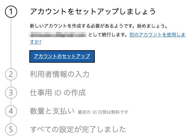 個人契約で「Microsoft365 Business Standard」を使ってみた(アカウントのセットアップ)