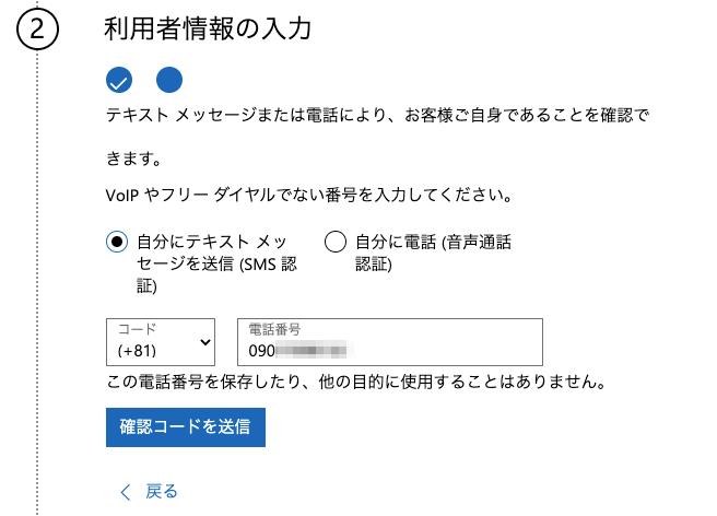個人契約で「Microsoft365 Business Standard」を使ってみた(SMSか電話で本人認証)
