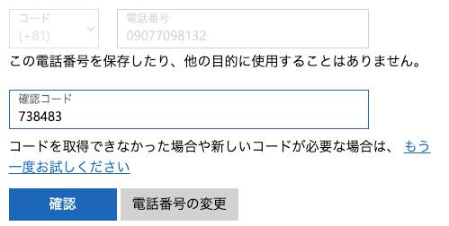個人契約で「Microsoft365 Business Standard」を使ってみた(SMSで個人認証)