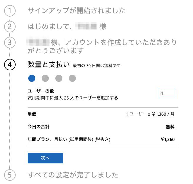 個人契約で「Microsoft365 Business Standard」を使ってみた(数量と支払いの確認)