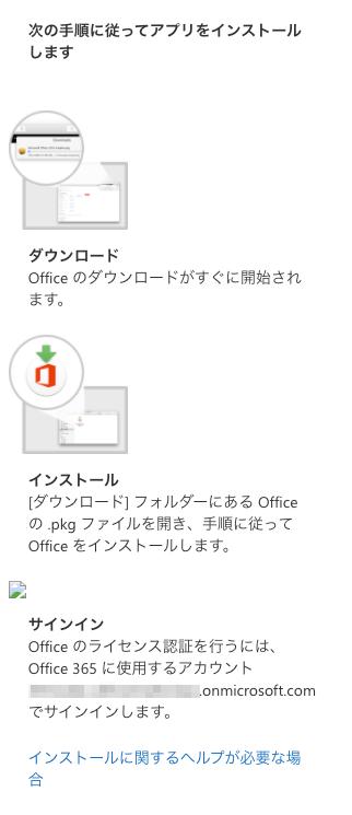個人契約で「Microsoft365 Business Standard」を使ってみた(ダウンロード、インストール、ライセンス認証の順で作業する)