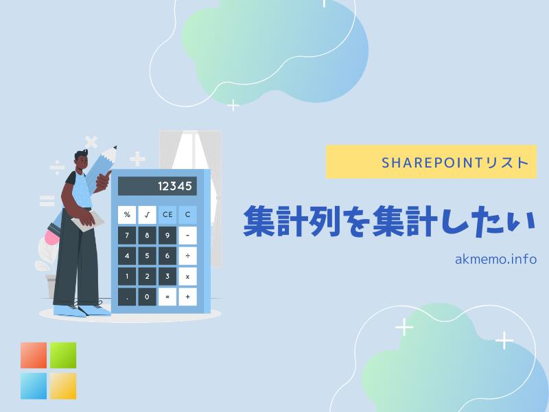 SharePointの集計値の列が合計されない仕様との格闘。自動処理を加えてやや微妙な解決。