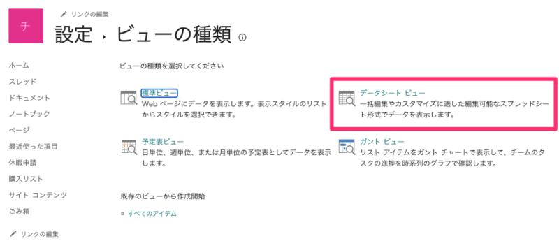 SharePointの集計値の列で集計(合計)できない件を解決する(データシートビューを作る)