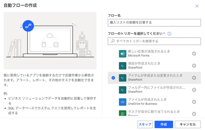 SharePointの集計値の列で集計(合計)できない件を解決する(Power Automateで自動フローを作る)