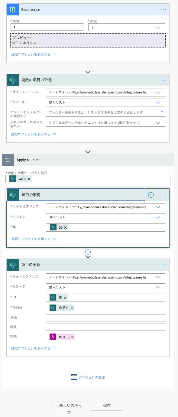 SharePointの集計値の列で集計(合計)できない件を解決する(Power Automateで予定フローを作る)